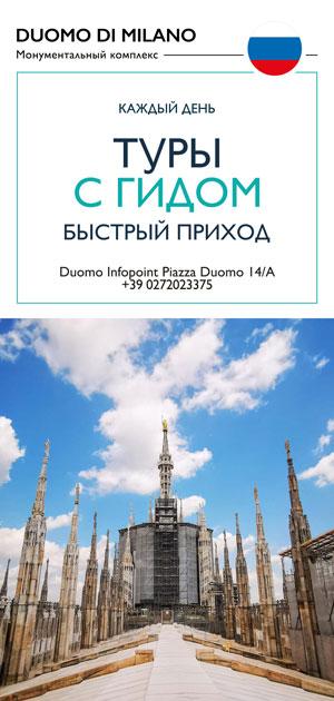 Duomo di Milano - Russian version